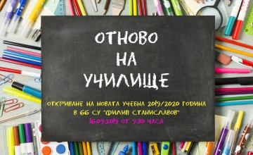 back to school 20192020