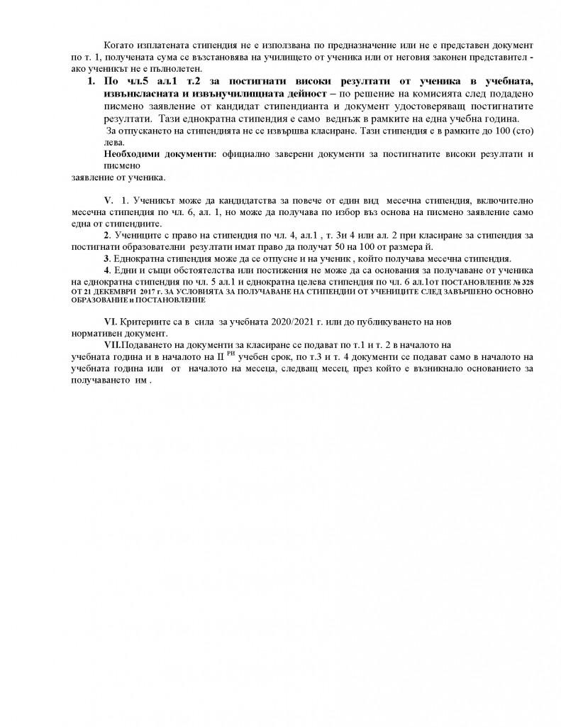 КРИТЕРИИ-СТИПЕНДИИ-66-СУ_Page_3