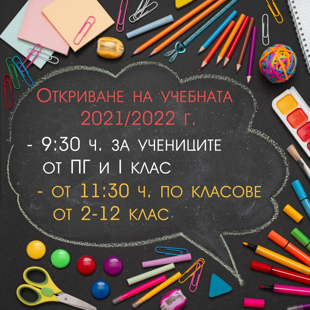 School multi-colored supplies, pencils and a drawn cloud with copy space for text.